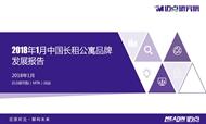 2018年1月中国长租公寓品牌发展报告