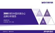 2018年1月共享办公品牌分析报告