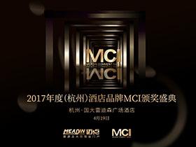 2017年度(杭州)酒店MCI颁奖盛典-参会嘉宾
