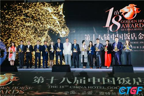 第十八届中国饭店金马奖揭晓 碧桂园酒店集团