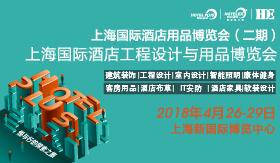 上海国际酒店工程设计与用品博览会