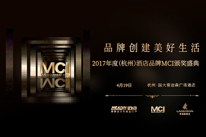 2017年度(杭州)酒店MCI颁奖盛典