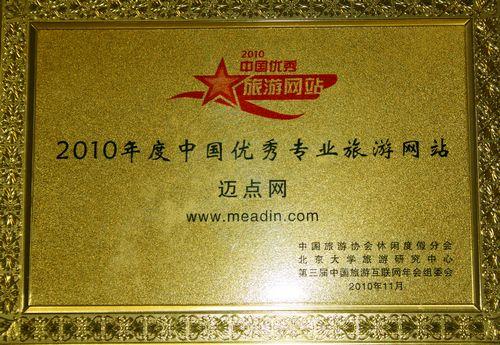 """迈点网被评为""""2010年度中国优秀专业旅游网站"""""""