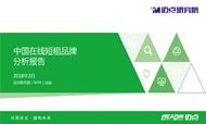 2018年3月中国住宿业在线短租品牌分析报告