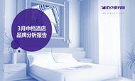 2018年3月中档酒店品牌发展报告