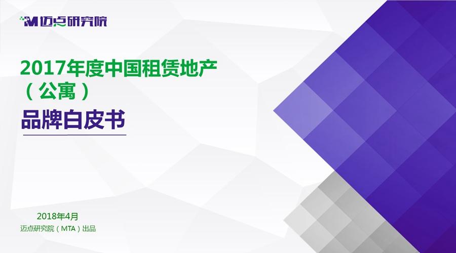 2017年度中国租赁地产(公寓)品牌白皮书