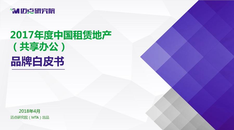 2017年度中国租赁地产(共享办公)品牌白皮书