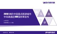 2018年4月中国重点旅游城市中高端酒店100强榜单发布