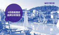 2018年4月高端酒店品牌发展报告