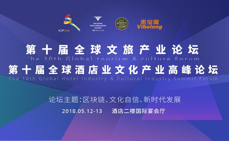 第十届全球酒店业文化产业高峰论坛