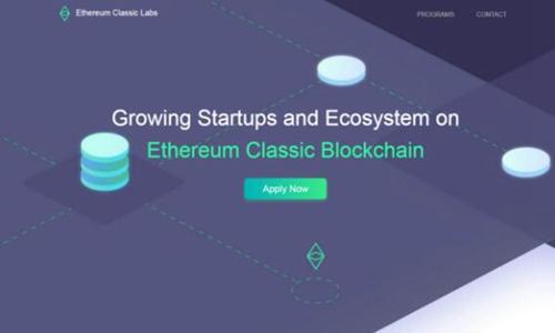 扶持区块链 孵化器平台Ethereum Classic Labs宣布成立