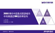 2018年5月中国重点旅游城市中高端酒店100强榜单发布
