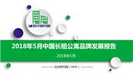 2018年5月中国长租公寓品牌发展报告