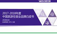 2017-2018年度中国旅游住宿业品牌白皮书精华版