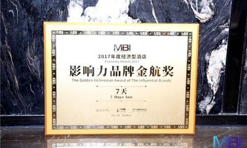 """7天酒店连续六年荣获""""经济型酒店十大影响力品牌"""""""