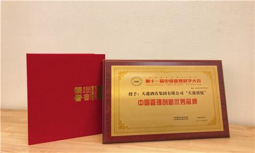 """""""天港禧悦""""荣获""""中国管理创新优秀品牌""""奖项"""