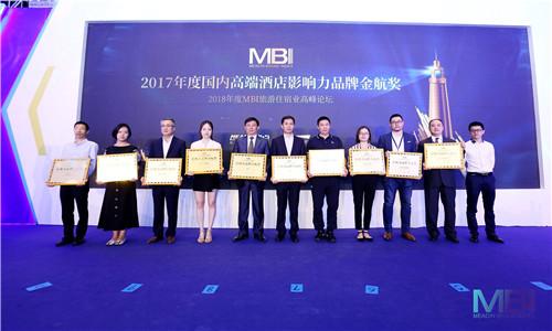 碧桂园凤凰酒店蝉联MBI国内高端酒店十大影响力品牌