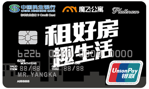 民生银行X建业魔飞公寓联名信用卡正式亮相 共同打造互联网经济新模式