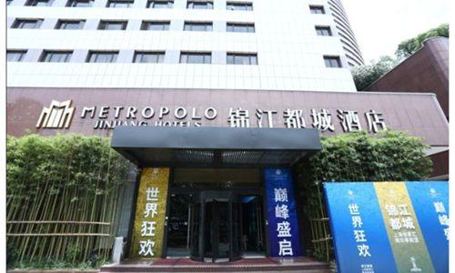 锦江都城上海徐家汇南华亭宾馆在沪开业