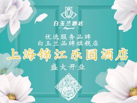 上海锦江乐园酒店正式开业