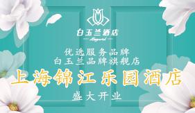 白玉兰上海锦江乐园店盛大开幕