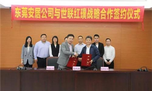 东莞世联红璞与东实集团旗下东莞安居签订战略合作协议