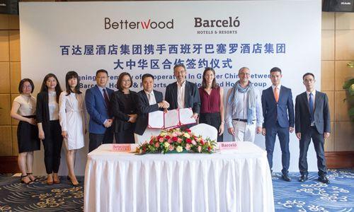 全球著名酒店品牌巴塞罗携手百达屋进军中国市场