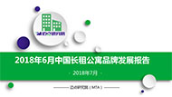 2018年6月中国长租公寓品牌发展报告