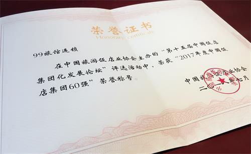 99旅馆连锁入榜中国饭店集团60强:位列前十