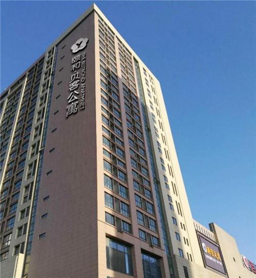 南京首个商改租项目正式落地,定名:颐和·贝客