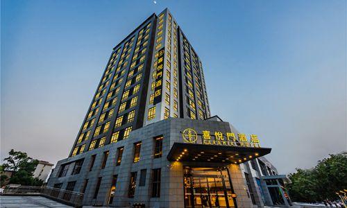 喜悦门酒店进驻广州 首家门店落户花都
