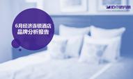 2018年6月经济连锁酒店品牌发展报告