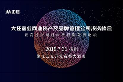 2018年大住宿业商业资产及品牌管理公司投资峰会
