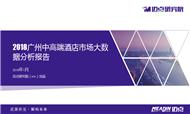 2018年度广州中高端酒店市场大数据分析报告