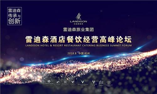 传承与创新   雷迪森酒店餐饮经营高峰论坛纪实