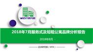 2018年7月服务式及短租公寓品牌发展报告
