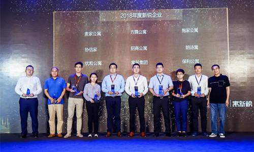 """麦家公寓荣获第三届中国房地产峰会""""年度新锐企业奖"""""""