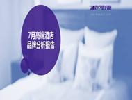 2018年7月高端酒店品牌发展报告