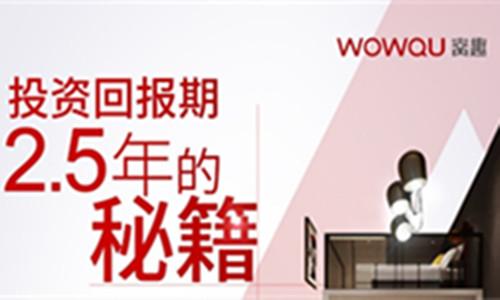 窝趣公寓行业分享会北京站招募,获20位大咖推荐