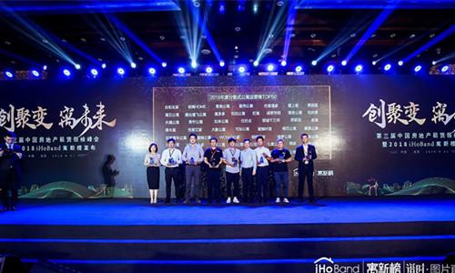 魔飞公寓荣获第三届中国房地产租赁领袖峰会2018年度分散式公寓TOP10