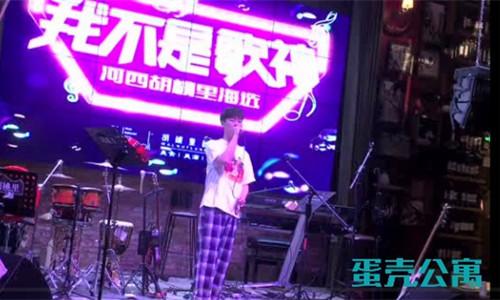 蛋壳公寓携手胡桃里酒吧圆南京青春音乐梦