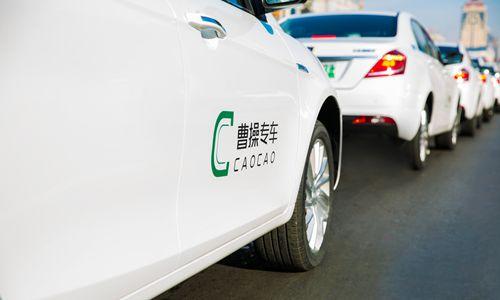 曹操专车计划融资30亿元 拟估值30亿美元