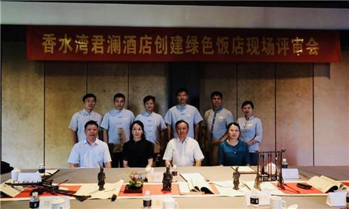 喜讯丨香水湾君澜度假酒店通过五叶级中国绿色饭店现场评审