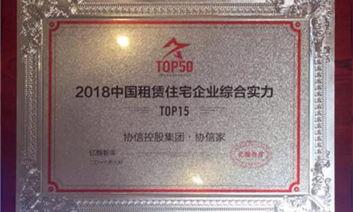"""载誉前行 协信家荣膺""""中国租赁住宅企业综合实力TOP15""""等多项大奖"""