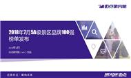 2018年7月5A级景区品牌100强榜单发布