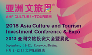 2018亚洲文旅投资大会暨展览