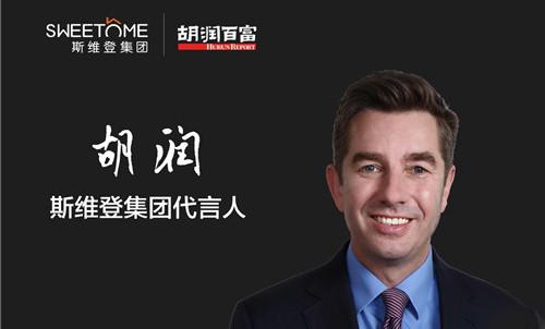 斯维登集团签约胡润为首位全球代言人