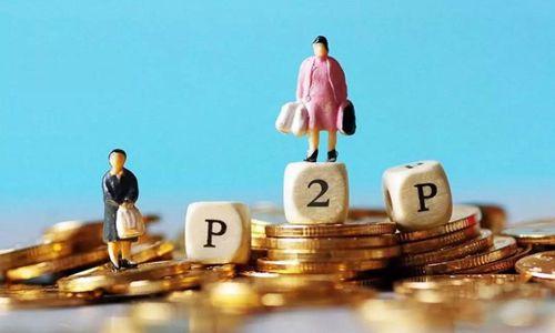 P2P行业正浴火重生 如何才能稳固信心大盘?