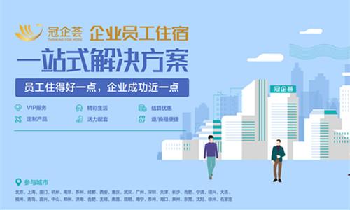 """龙湖冠寓发布""""冠企荟"""": 全国36城联动,打造企业员工住宿一站式解决方案"""
