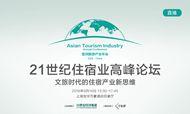 """2018亚洲旅游产业年会""""文旅融合•亚洲机遇"""""""